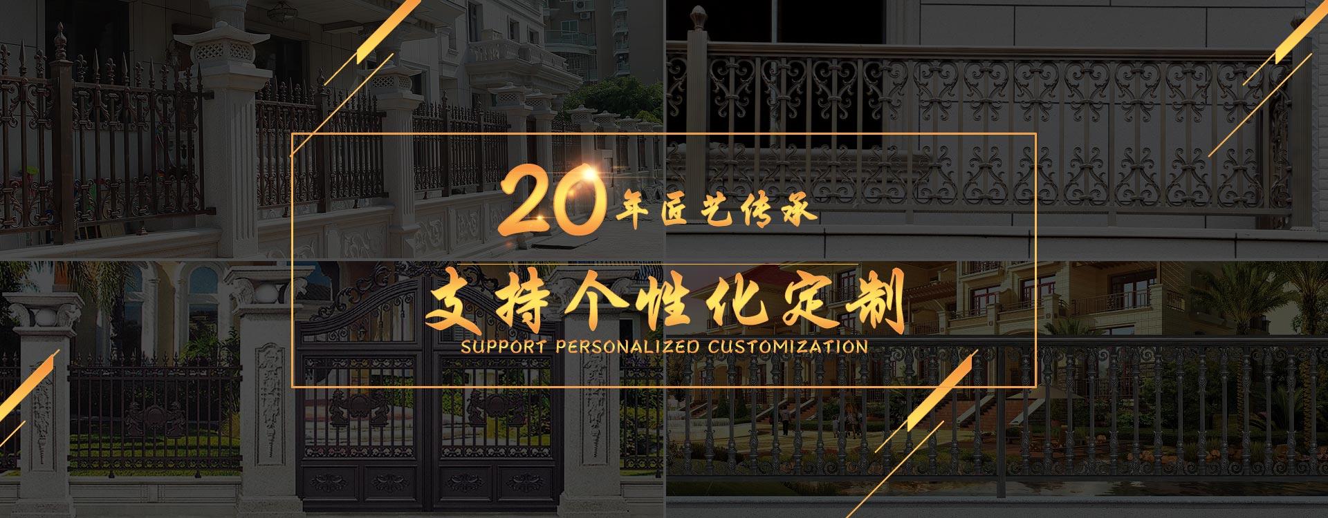 20年匠艺传承,欧派铁艺支持个性化定制!
