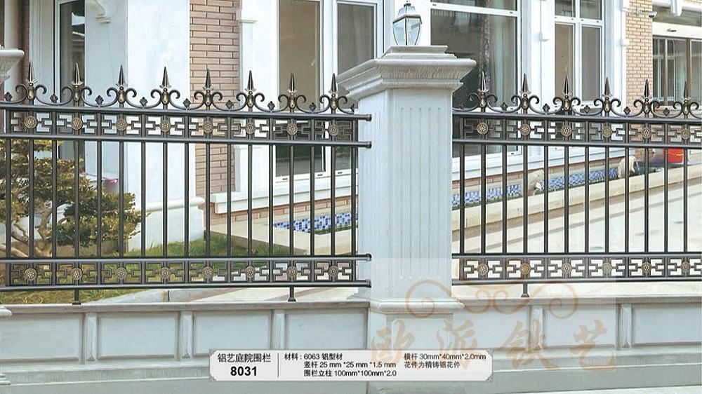 铝艺围栏8031