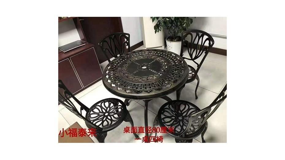 铸铝桌椅007