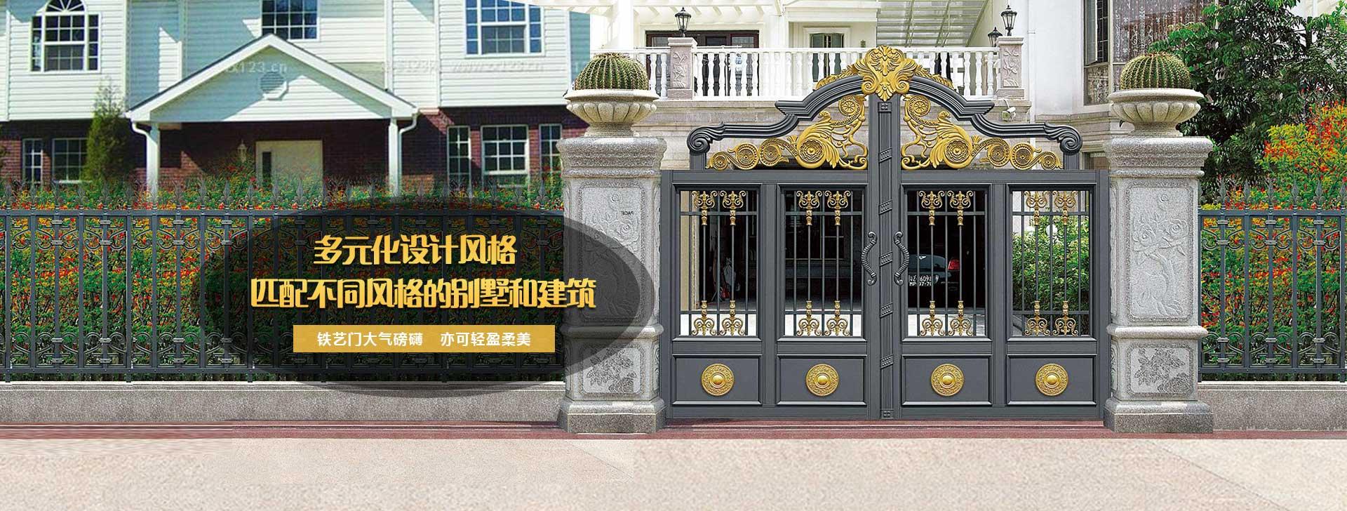 欧派铁艺多元化设计风格、匹配不同风格的别墅和建筑